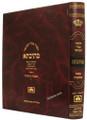 Talmud Bavli Mesivta-Oz Vehadar Edition: Kesubos Vol. 6 (Large Size) תלמוד בבלי מתיבתא - עוז והדר - כתובות ו