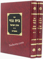 Beit Genazai - Eretz Yisroel בית גנזי - ארץ ישראל