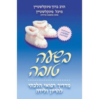 Nine Wonderful Months--B'Sha'ah Tovah (Hebrew Only)  בשעה טובה