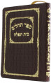 Pocket Size Leatherbound Tehillim תהלים בית תפילה