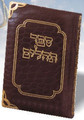 Soft Crocodile Leather Tehillim with Gold Corners