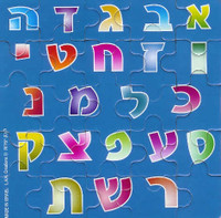 Aleph Bet ( Hebrew alphabet) magnetic puzzle  GM-MPAB