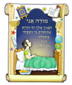 """3D PICTUREWOOD HOME BLESSING """"MODE ANI"""" FOR BOYS  GM-85920"""