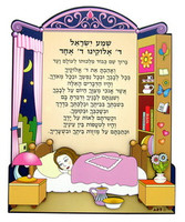 "3D PICTUREWOOD HOME BLESSING ""SHMA ISRAEL"" FOR Girl  GM-85917"