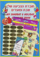 My Shabbat & Holiday Coloring Book Set  BKC-CGS