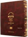 Talmud Bavli Mesivta - Oz Vehadar: Bava Basra vol. 1 (Large Size) תלמוד בבלי מתיבתא - עוז והדר בבא בתרא  חלק א