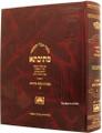 Talmud Bavli Mesivta - Oz Vehadar: Bava Basra vol. 2 (Large Size) תלמוד בבלי מתיבתא - עוז והדר בבא בתרא  חלק ב