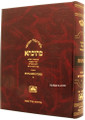 Talmud Bavli Mesivta - Oz Vehadar: Bava Basra vol.4 (Large Size) תלמוד בבלי מתיבתא - עוז והדר בבא בתרא  חלק ד