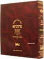 Talmud Bavli Mesivta - Oz Vehadar: Bava Basra vol.6(Large Size) תלמוד בבלי מתיבתא - עוז והדר בבא בתרא  חלק ו