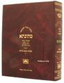 Talmud Bavli Mesivta - Oz Vehadar: Bava Basra vol.7 (Large Size) תלמוד בבלי מתיבתא - עוז והדר בבא בתרא  חלק ז