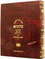 Talmud Bavli Mesivta - Oz Vehadar: Bava Basra vol.8 (Large Size) תלמוד בבלי מתיבתא - עוז והדר בבא בתרא  חלק ח