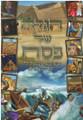 Haggadah Shel Pesach - Sephardic / הגדה של פסח - עדת המזרח
