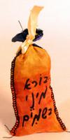 Havdalah Besamim Spice silk Bag