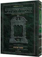 Schottenstein Talmud Yerushalmi - English Edition - Tractate Terumos Volume 1