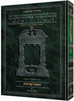 Schottenstein Talmud Yerushalmi - English Edition - Tractate Shevi'is Volume 2