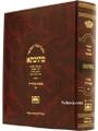 Talmud Bavli Mesivta-Oz Vehadar Edition: Sanhedrin volume 1(Large Size) תלמוד בבלי מתיבתא - עוז והדר - סנהדרין חלק א