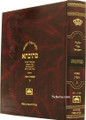 "Talmud Bavli Mesivta-Oz Vehadar Edition: Gittin Vol 2 (Large Size) תלמוד בבלי מתיבתא - עוז והדר - גיטין ח""ב"