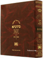 "Talmud Bavli Mesivta-Oz Vehadar Edition: Gittin Vol 3 (Large Size) תלמוד בבלי מתיבתא - עוז והדר - גיטין ח""ג"