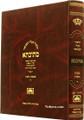 "Talmud Bavli Mesivta-Oz Vehadar Edition: Gittin Vol 4 (Large Size) תלמוד בבלי מתיבתא - עוז והדר - גיטין ח""ד"