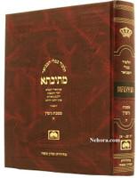 "Talmud Bavli Mesivta-Oz Vehadar Edition: Gittin Vol 5 (Large Size) תלמוד בבלי מתיבתא - עוז והדר - גיטין ח""ה"