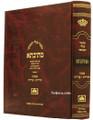 Talmud Bavli Mesivta-Oz Vehadar Edition: Horayot & Eduyot  (Large Size) תלמוד בבלי מתיבתא - עוז והדר - הוריות-עדיות
