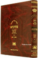 "Talmud Bavli Mesivta-Oz Vehadar Edition: Yoma Vol 3 (Large Size) תלמוד בבלי מתיבתא - עוז והדר - יומא ח""ג"