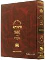"Talmud Bavli Mesivta-Oz Vehadar Edition: Nedarim  Vol 1 (Large Size) תלמוד בבלי מתיבתא - עוז והדר - נדרים ח""א"