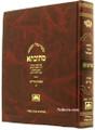 """Talmud Bavli Mesivta-Oz Vehadar Edition: Nedarim  Vol 5 (Large Size) תלמוד בבלי מתיבתא - עוז והדר - נדרים ח""""ה"""