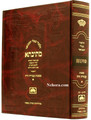 "Talmud Bavli Mesivta-Oz Vehadar Edition: Avodah Zareh Vol 1 (Large Size) תלמוד בבלי מתיבתא - עוז והדר - עבודה זרה ח""א"