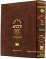 "Talmud Bavli Mesivta-Oz Vehadar Edition: Avodah Zareh Vol 2 (Large Size) תלמוד בבלי מתיבתא - עוז והדר - עבודה זרה ח""ב"