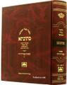 "Talmud Bavli Mesivta-Oz Vehadar Edition: Avodah Zareh Vol 3 (Large Size) תלמוד בבלי מתיבתא - עוז והדר - עבודה זרה ח""ג"