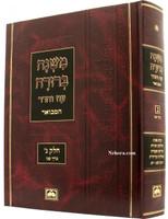 """Mishna Berurah - Oz Vehadar HaMevuar Chelek Gimel """"Shabbat"""" (large) /  משנה ברורה המבואר חלק ג"""