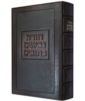 The Koren Reader's Tanach - Leather Edition<br>The Authoritive Edition