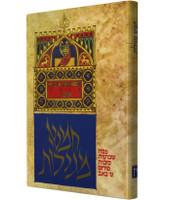 The Koren Illuminated Five Megillot - A Rich Volume for Special Reading