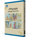 The Koren Illustrated Five Megillot / חמש מגילות קורן