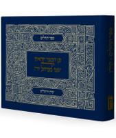 The Koren Classic Tehillim - Compact & Easy to Read