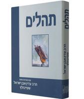 Tehillim with Commentary  by Rabbi Adin Steinsaltz