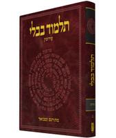 The Koren Talmud Bavli Set