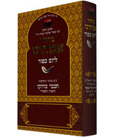 Avoteinu Yom Kippur Machzor