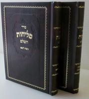 Selichos Hashalem Aryeh Shag