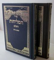 Selichos Hashalem Shai L'moreh