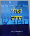 Hamilon Hachadash