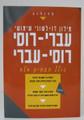 Transilerated Hebrew - Russian Dictionary