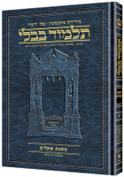 SCHOTTENSTEIN ED TALMUD HEBREW COMPACT SIZE [#65] - BECHOROS #1 (2A-31A)