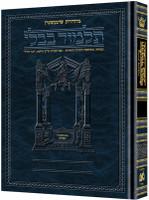 SCHOTTENSTEIN ED TALMUD HEBREW [#65] - BECHOROS VOL 1 (2A-31A)
