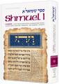 SHMUEL I / I SAMUEL
