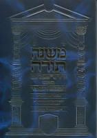 Mishneh Torah L'Rambam, Hilchos Yom Hakippurim
