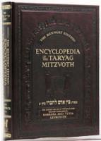 Encyclopedia of Taryag Mitzvoth: Bein Adam L'Chaveiro, vol. 1