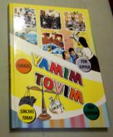 Tell me the Story Yamim Tovim