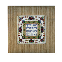 Emanuel Embroidered Picture and Frame